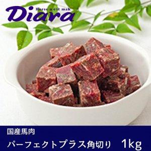 【国産】 Diara 馬肉パーフェクトプラス角切り 1kg