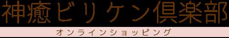 神癒ビリケン倶楽部通販サイト
