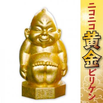 【ニコニコ黄金ビリケンさん】(成果、伸長、収穫)
