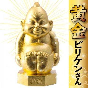【黄金ビリケン】(発生、誕生、目覚め)