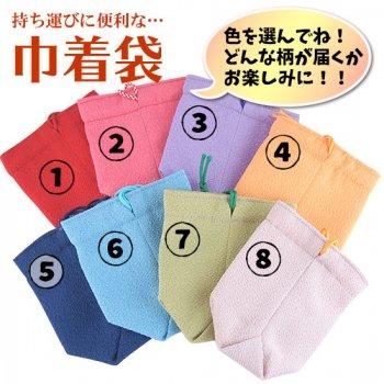 【巾着袋 ミニ】 風水ミニビリちゃん用の巾着袋