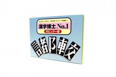 漢字博士No.1