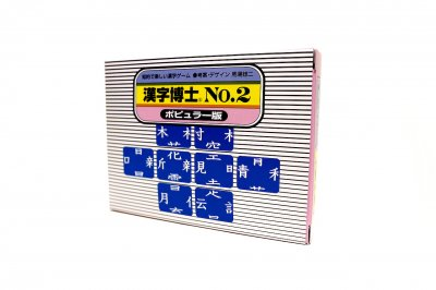 漢字博士No.2