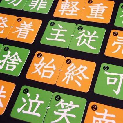 反対語漢字合わせ - お買いもの ... : 反対語 カード : カード