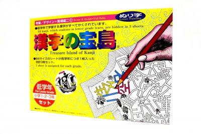 漢字の宝島 低学年