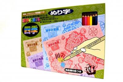 漢字の宝島 四季