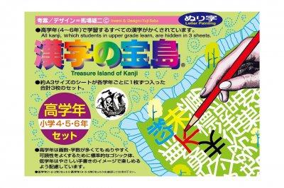 漢字の宝島 高学年 2020年改訂版