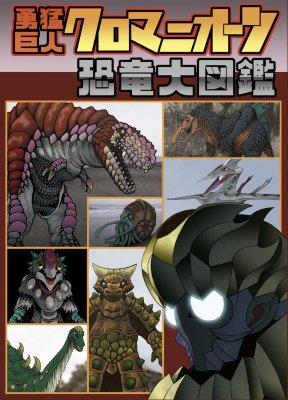 久正人 『勇猛超人クロマニオーン恐竜大図鑑』