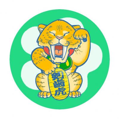 (9/51ほねばたけ(センバエミカ))スミロドン缶バッジ