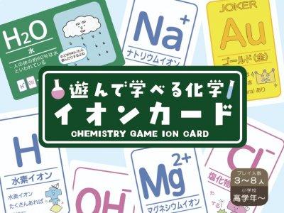 遊んで学べる化学 イオンカード 2021年度版