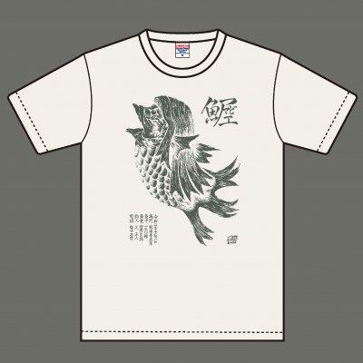 02-08 久正人 Tシャツ  アマビエ