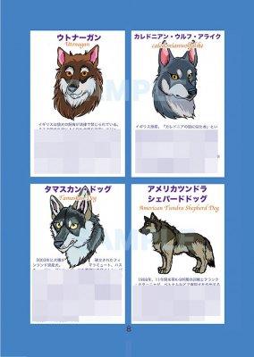 161-01 OMAGARI(ヒロマサミ)世界と日本の狼犬図鑑