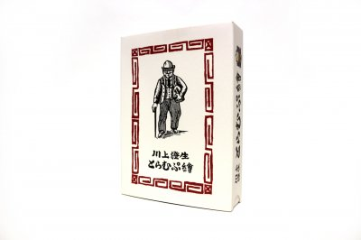Pictures for Playing Cards by Sumio Kawakami