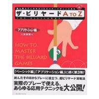 ザ・ビリヤードAtoZシリーズ アプリケーション編