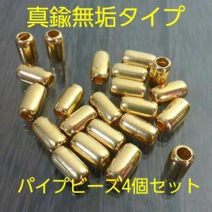 ★真鍮無垢タイプパイプビーズ4個セット★