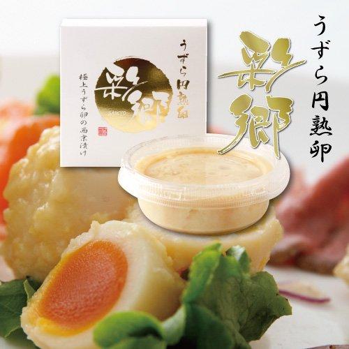 彩郷(さいきょう)  - 西京味噌漬け -