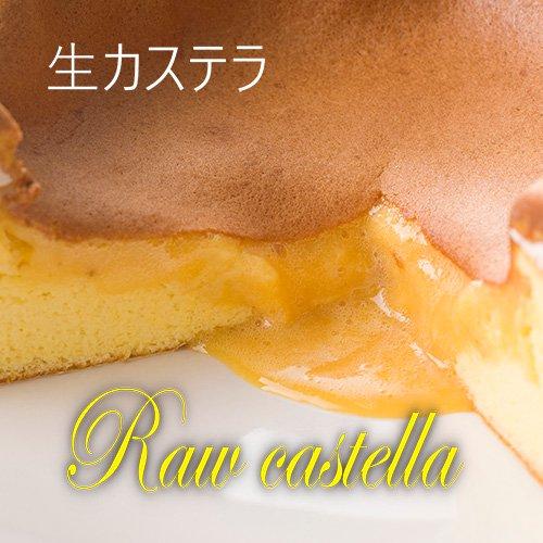極上うずら卵のとろ〜り生カステラ