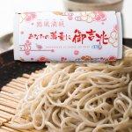 あなたの蕎麦に御吉兆 【冷凍配送】の商品画像
