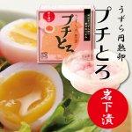 うずら円熟卵「プチとろ」岩下漬け味 【冷蔵配送】の商品画像