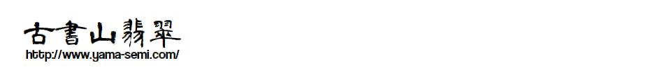 建築書・建築雑誌の買取販売 古書山翡翠 建築専門の古本屋