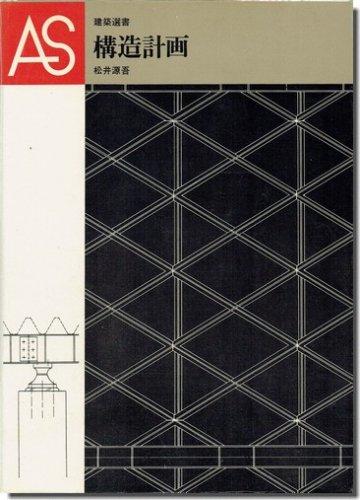 構造計画 松井源吾|建築書・建築雑誌の買取販売-古書山翡翠