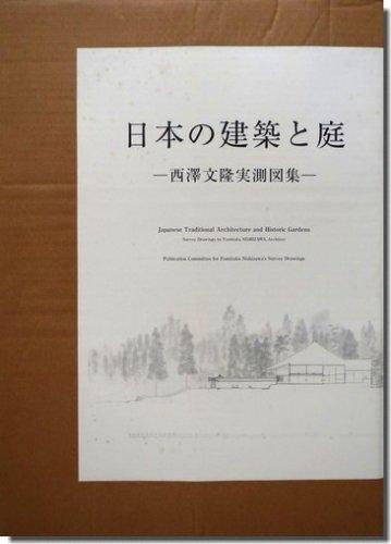 日本の建築と庭 西澤文隆実測図集-建築書 古本 買取 販売 - 古書 山 ...