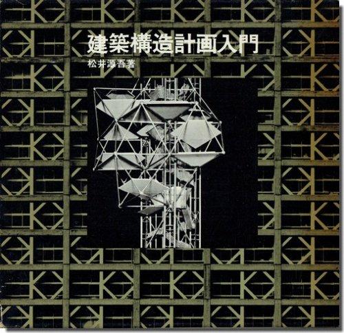 建築構造計画入門 松井源吾|建築書・建築雑誌の買取販売-古書山翡翠