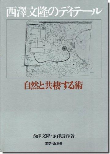 西澤文隆のディテール 自然と共棲する術 別冊ディテール|建築書・建築 ...