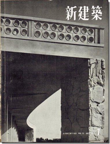 新建築1956年7月号|白井晟一「松井田町役場」/生田勉「地方主義と ...