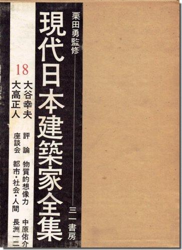 大谷幸夫の画像 p1_25