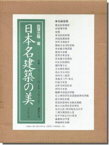 日本名建築の美 その心と形/西澤文隆|建築書・建築雑誌の買取販売 ...