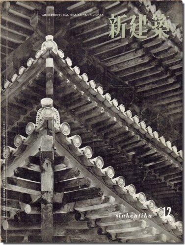 新建築1956年12月号|地方の建築特集/吉阪隆正「ヴェニス ...