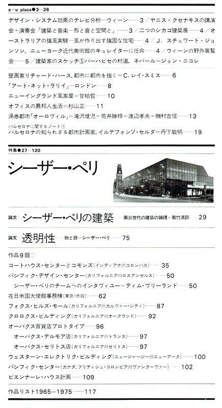 a+u1976年11月号|シーザー・ペリ|建築書・建築雑誌の買取販売-古書山翡翠