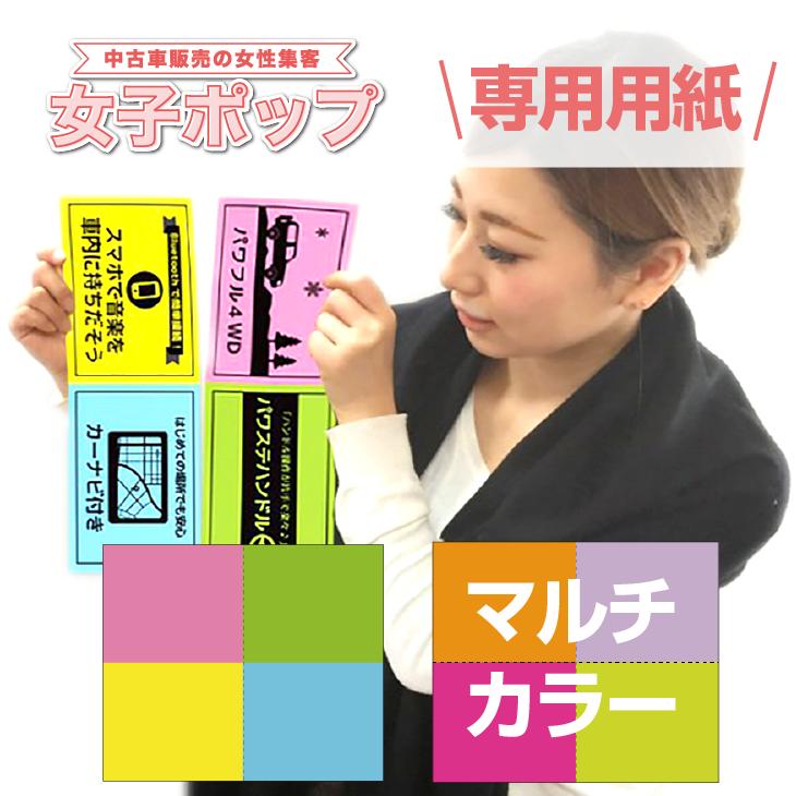 【女子ポップ専用紙】マルチカラー用紙【A4サイズ/ハーフモード用/中央ミシン目入り】