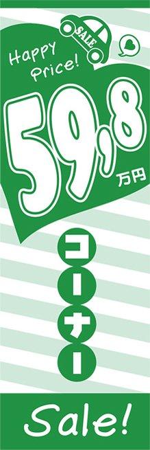 59.8万円コーナー!Sale!のぼり旗(グリーン)【M-62】<img class='new_mark_img2' src='https://img.shop-pro.jp/img/new/icons15.gif' style='border:none;display:inline;margin:0px;padding:0px;width:auto;' />
