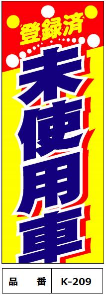 登録済 未使用車 【K-209】のぼり旗