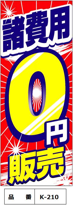 諸費用0円 販売【K-210】のぼり旗