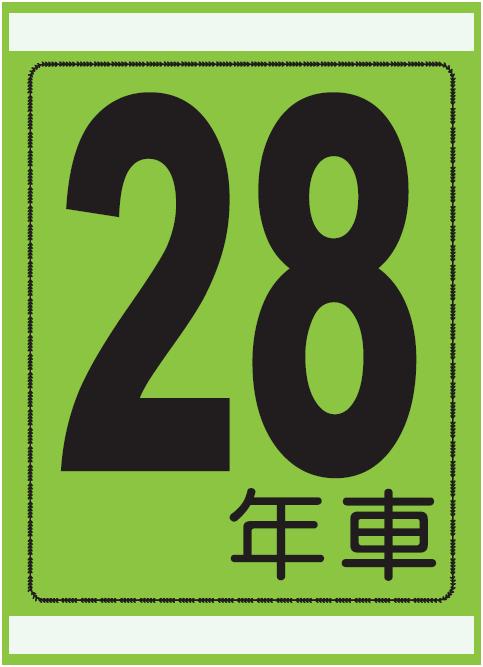 年式カード(28年車)