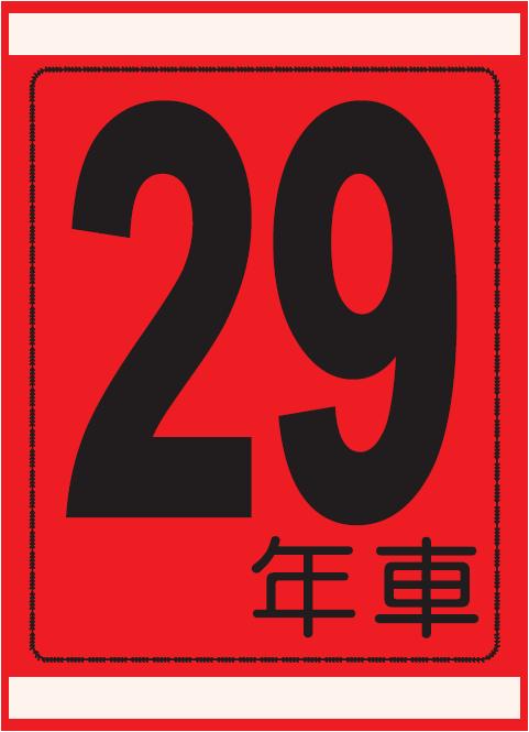年式カード(29年車)