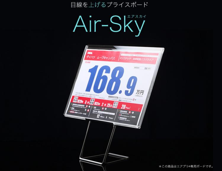 エアプラ専用取り付けキット エアスカイ【Air-Sky】