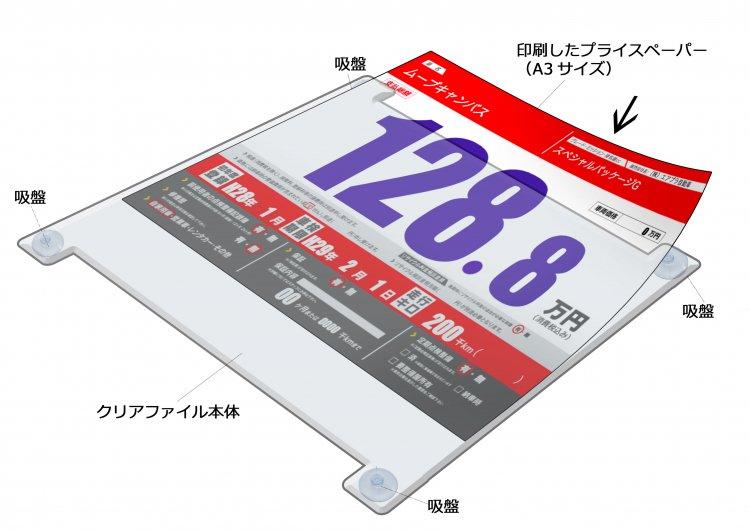 吸盤付きエアプラ専用取り付けキット エアタッチ【Air-Touch】A3サイズ