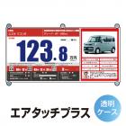 吸盤付きエアプラ専用取り付けキット エアタッチプラス【Air-Touch Plus】A3+A4サイズ用