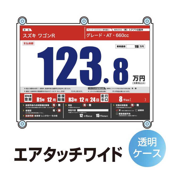 吸盤付きエアプラ専用取り付けキット エアタッチワイド【Air-Touch Wide】A3+A3サイズ用