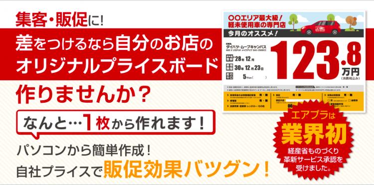 エアプラ年額契約¥9800(オリジナルプライスボード1点無料制作付き)*キャンペーン5/15まで