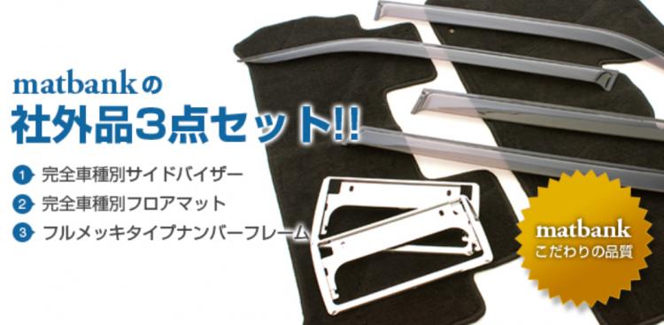 新型アルト【年式H26/12〜】3点セット(...