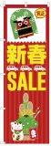新春セール のぼり旗(レッド)【M-66】