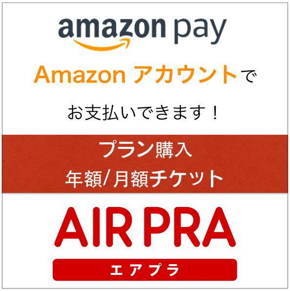 Amazonで支払いができるエアプラ契約プラン