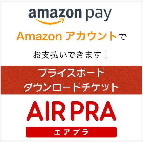 Amazonで支払いができるエアプラチケット