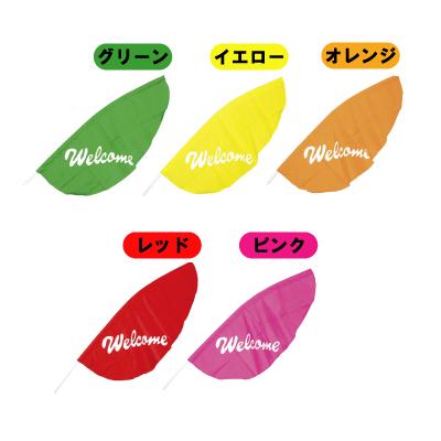 旗(Welcome)1枚とパイプ1本【送料無料対象外】