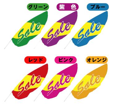 旗<Sale>1枚とパイプ1本【送料無料対象外】